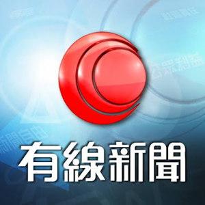 本地资讯_香港有线新闻台在线直播:亚洲首个24小时电视新闻服务【i-CABLE ...